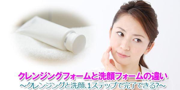 クレンジングフォームと洗顔石鹸の違い