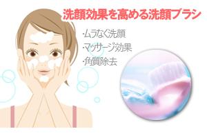 洗顔ブラシの美肌効果