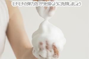 モチモチ弾力泡で孤を描くように洗顔する