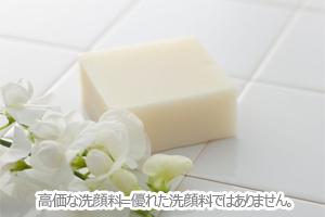高価な洗顔石鹸=優れた洗顔料ではありません