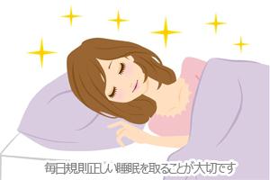 上質な眠りと規則正しく取りましょう