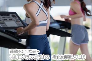適度な運動が美肌には不可欠