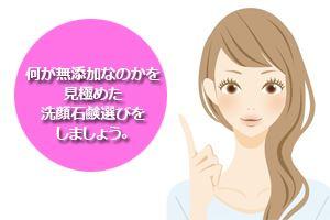 何が無添加なのかを見極めた洗顔石鹸選びをしましょう。