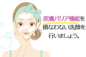 皮膚バリア機能を損なわない洗顔を行いましょう。
