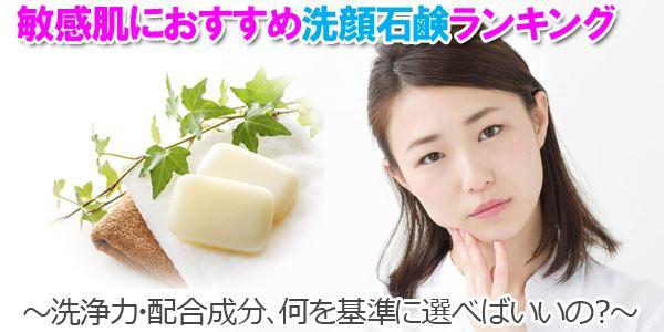 敏感肌におすすめ洗顔石鹸ランキング~洗浄力・配合成分、何を基準に選べばいいの?~