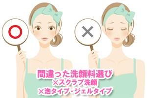 間違った洗顔料選び×スクラブ洗顔×泡タイプ×ジェルタイプ