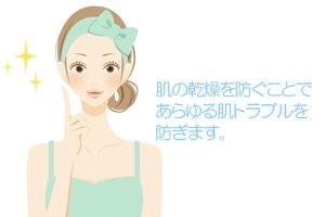 肌の乾燥を防ぐことであらゆる肌トラブルを防ぎます