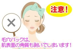 注意!毛穴パックは、肌表面の角質も剥いでしまいます!