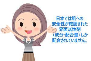 日本では安全性が確認された界面活性剤のみが使用されています。