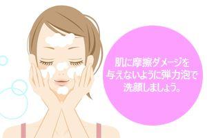 普通肌(ノーマル肌)向け洗顔方法