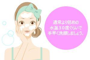 敏感肌向け洗顔方法