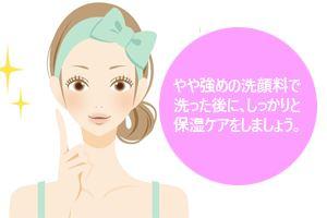 脂性肌(オイリー肌)向け洗顔方法