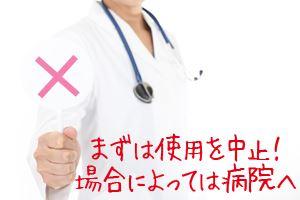 まずは使用を中止!場合によっては病院へ