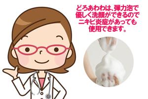 新どろあわわは弾力泡で優しく洗顔できるのでニキビ炎症があっても使用できます。
