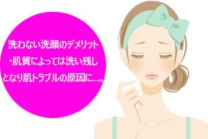 洗わない洗顔のデメリット