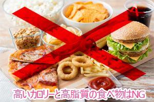 高いカロリーと高脂質の食べ物はNG