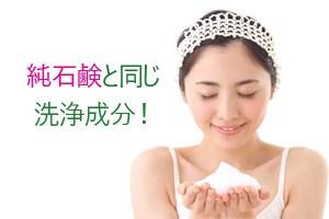 純石鹸と同じ洗浄成分!