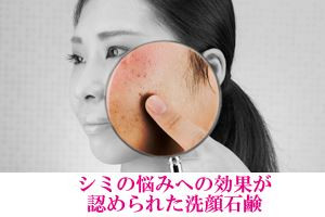 シミの悩みへの効果が認められた洗顔石鹸