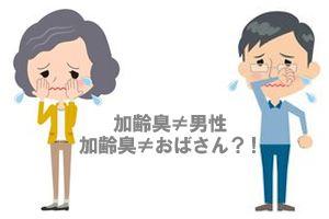 加齢臭≠男性 加齢臭≠おばさん?!