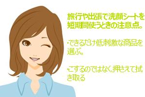 洗顔シートを使用する際の注意点