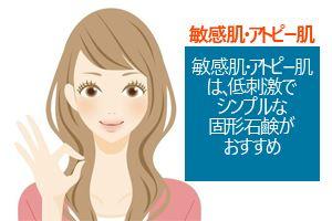 敏感肌・アトピー肌におすすめの洗顔石鹸