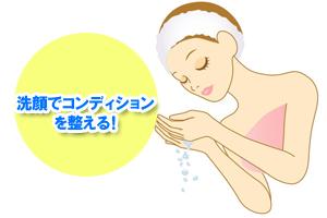 洗顔でコンディションを整える!