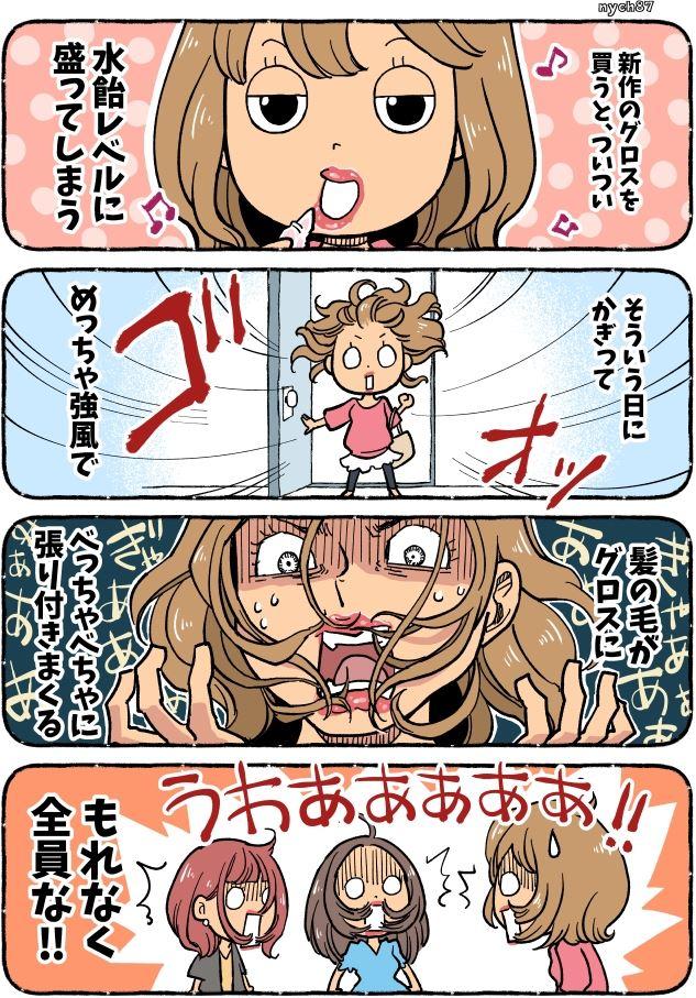 グロス・ハリケーン!4コマ漫画