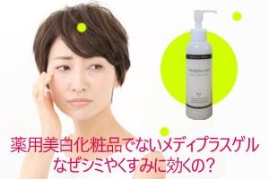 薬用美白化粧品でないメディプラスゲルなぜシミやくすみに効くの?