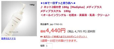 メディプラスゲルは楽天市場で激安販売されているの?