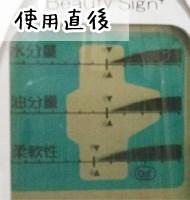 メディプラスゲルの保湿力を検証(使用直後)