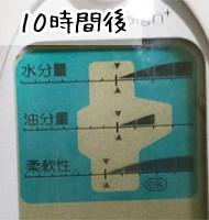 メディプラスゲルの保湿力を検証(10時間後)