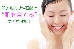 弱アルカリ性石鹸は「肌を育てる」ケアが可能!