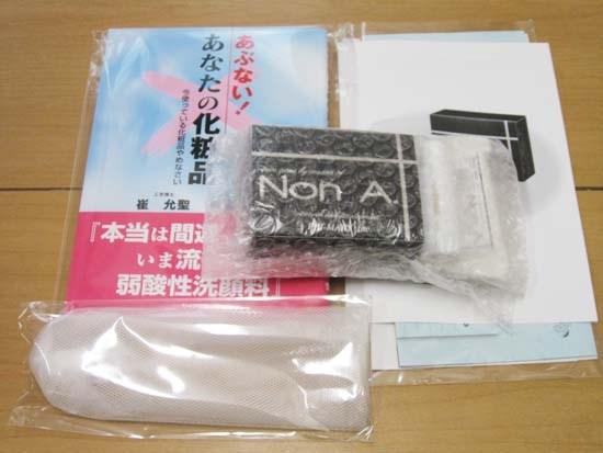 ニキビにおすすめの洗顔石鹸ランキング 第1位 NonA(ノンエー)