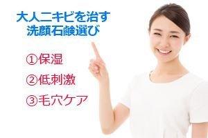 大人にきびを治す洗顔石鹸選び