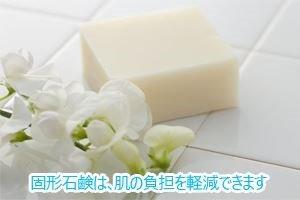 固形石鹸は、肌の負担を軽減します