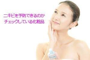 にきびを予防できるかチェックしている化粧品
