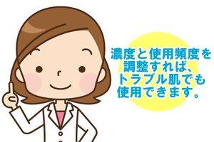 ピーリング石鹸はトラブル肌でも使用できます。