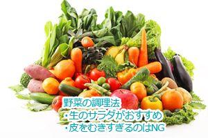 野菜の調理法