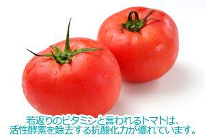 トマトの美容効果
