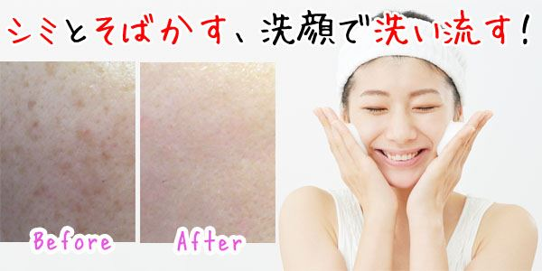 シミ・そばかすを消すのにおすすめ洗顔石鹸人気ランキング