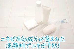 ニキビ有効成分が含まれた洗顔石鹸でにきび予防