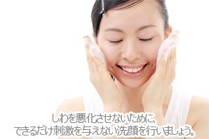 できるだけ刺激を与えない洗顔を行いましょう