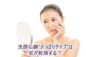 さっぱりタイプは肌が乾燥する?