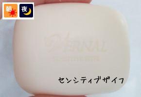 ヴァーナル石鹸のセンシティブザイフの写真