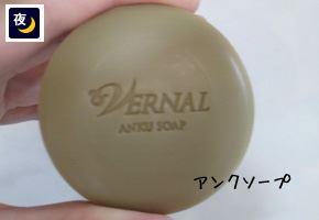 ヴァーナル石鹸のアンクソープの写真