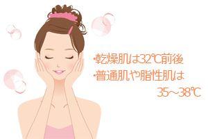 洗顔に適した水温