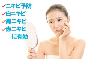 にきび予防、白にきび、黒にきび、赤にきびに有効