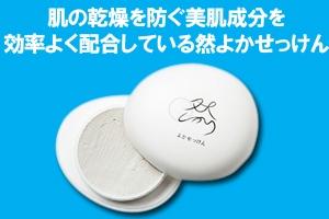肌の乾燥を防ぐ美容成分を効率よく配合している然よか石けん