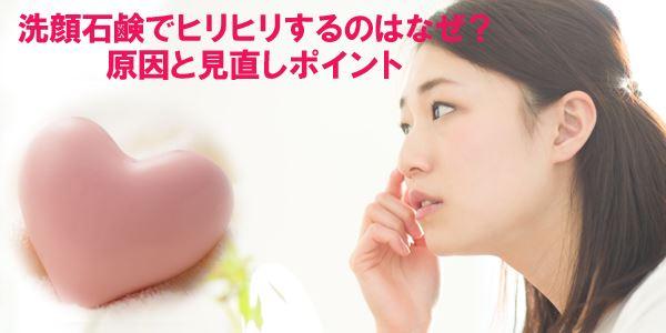 洗顔石鹸でヒリヒリするのはなぜ?原因と見直しポイント