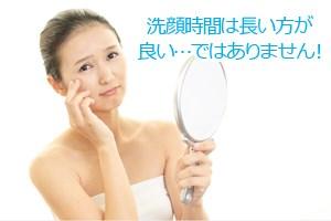 洗顔時間は長い方が良い…ではありません!